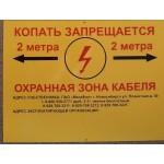 Табличка предупредительная металлическая,желтая,двухсторонняя