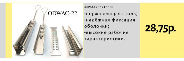 odwac22