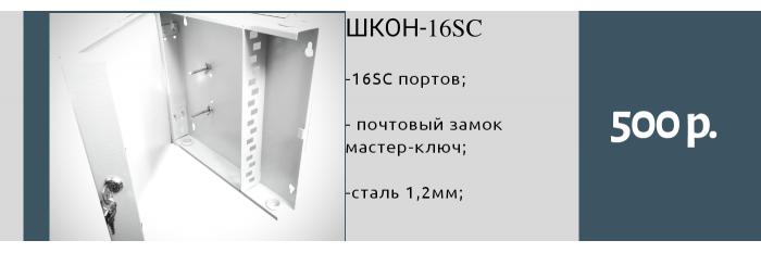 ШКОН-16