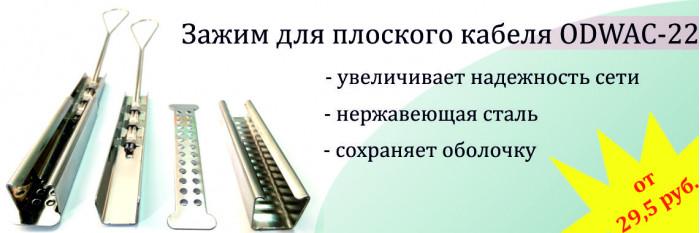 odwac-22