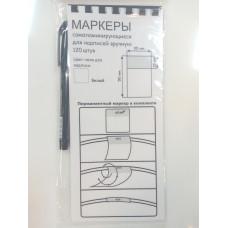 Бирка кабельная маркировочная самоламинирующаяся 30*15мм, белая, упак.120 шт. черный маркер.