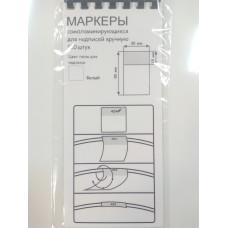 Бирка кабельная маркировочная самоламинирующаяся 30*15мм, белый, 120 шт.