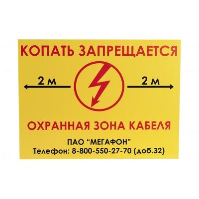 Табличка 'Копать запрещается. Охранная зона.' 2х сторонняя полимер