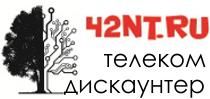 Телеком дискаунтер - 42nt.ru